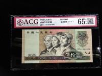 第四套人民币1990年50