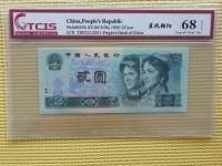 90年的2元人民币