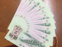 武汉长江大桥 2角纸币