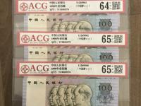 90版100元人民币价值多少人民币
