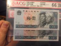 10元80年版钱币