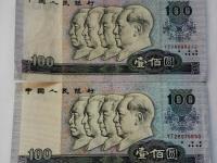 90版100元中国梦多少钱