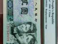 1980年2元绿砖