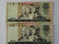 1990年老版人民币50元