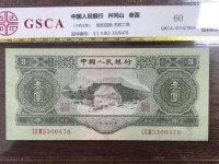 三元版的人民币