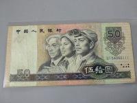 90版第四套人民币50元
