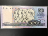 90版100元连体钞价格