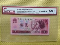 第四版人民币90年1元