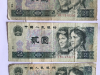 第四套80版2元人民币