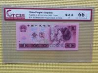 1990版红色1元人民币