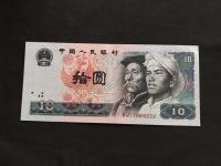 1980年10元纸币荧光币