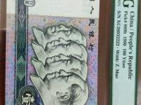 1990年100元人民币有价值吗