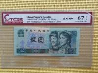 90年旧版2元纸币