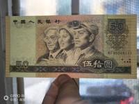 第4套人民币90年50元