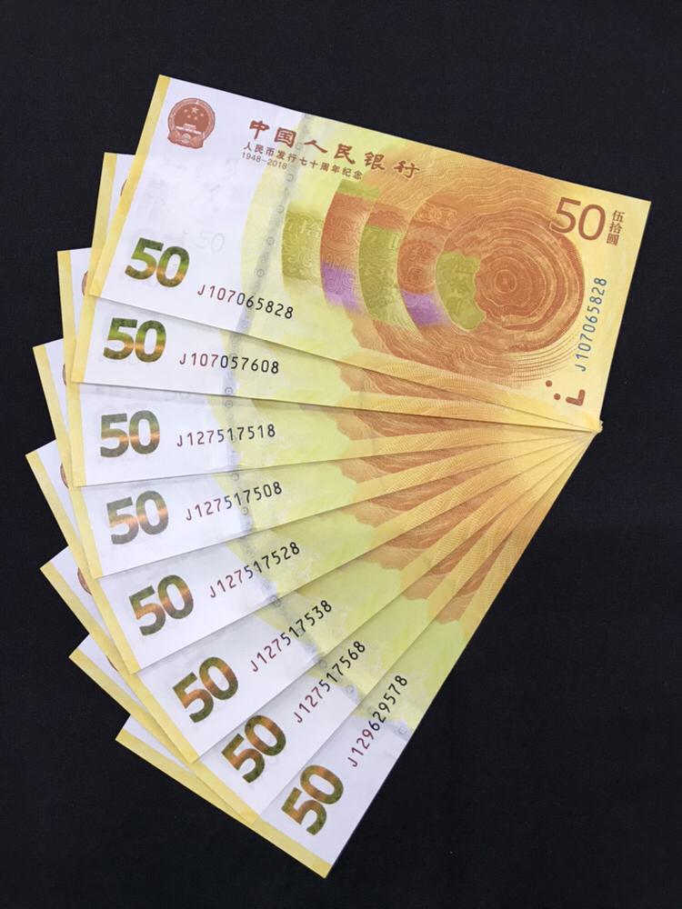 人民币70周年纪念钞无4尾8