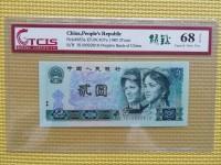 1980年版2元人民币绿钻