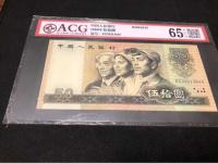 1980年出的50元人民币