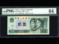 第四套人民币2元90版绿幽灵