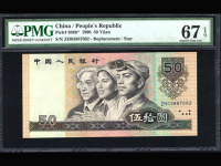 第四套1990年50元