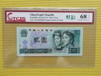 第四套人民币 80版2元绿钻