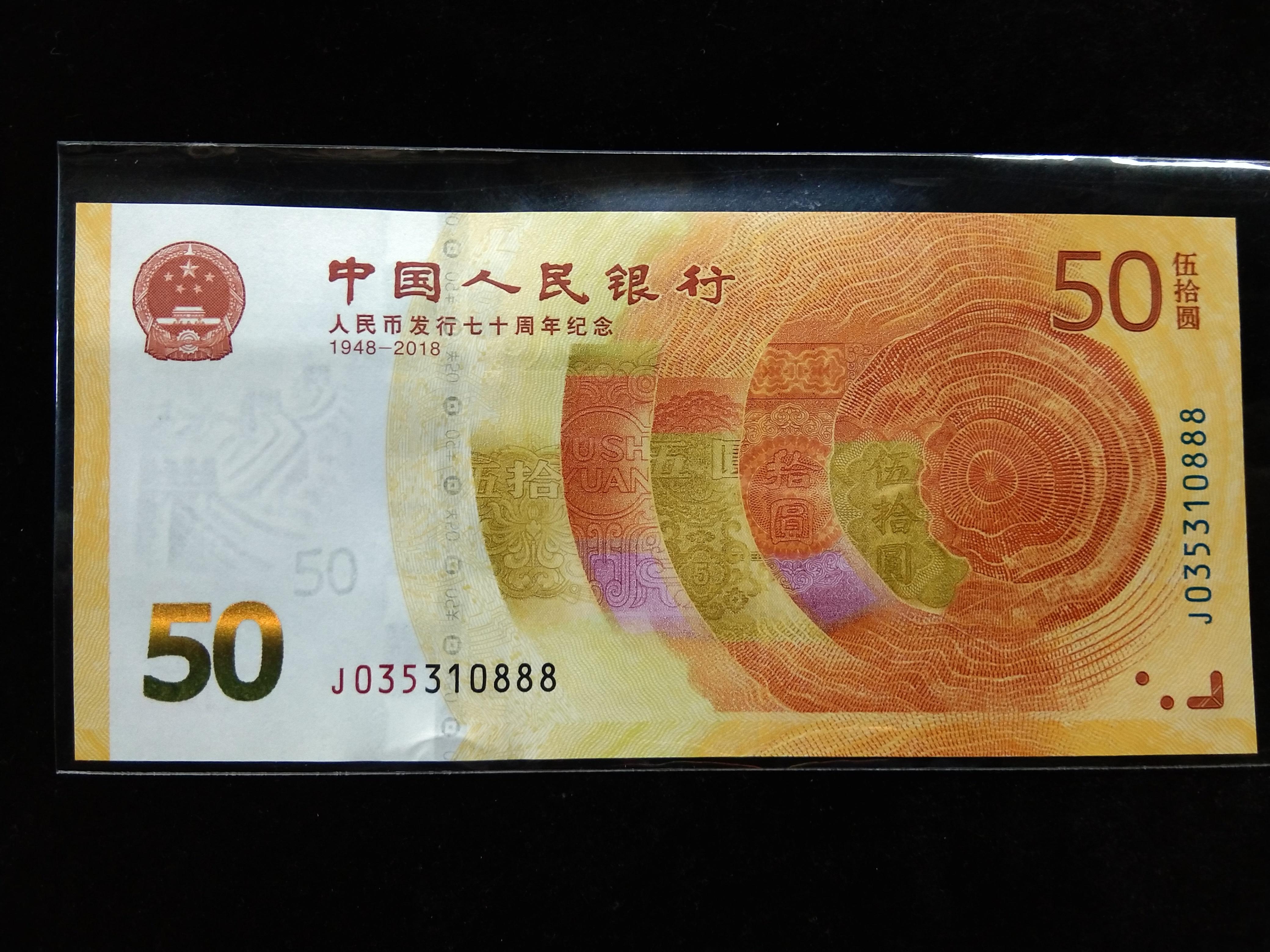 人民币发行70周年纪念钞,豹子