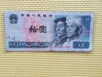 第四版10元钱