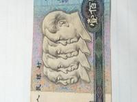 90年100元港币价格