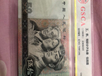 1980版的50圆人民币