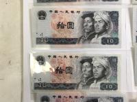 第四套人民币10元荧光版