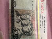 80年版50元值多少钱