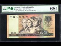 90年的50元纸币