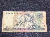 80版50元人民币价格 单价