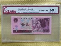 96版满天星1元纸币