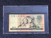 第四版人民币50元80版