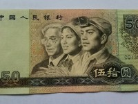 人民币1980版50元