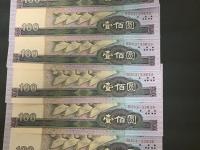 90版100元漏印币收藏价格