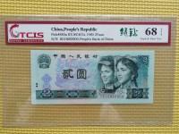 第四套人民币1980版2元