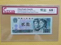 第四套人民币2元券1980版