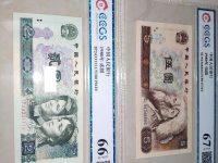 第四套人民币2元关门币