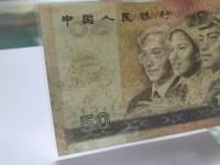 1980版50元人民帀