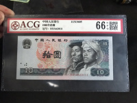 80年出的10元人民币