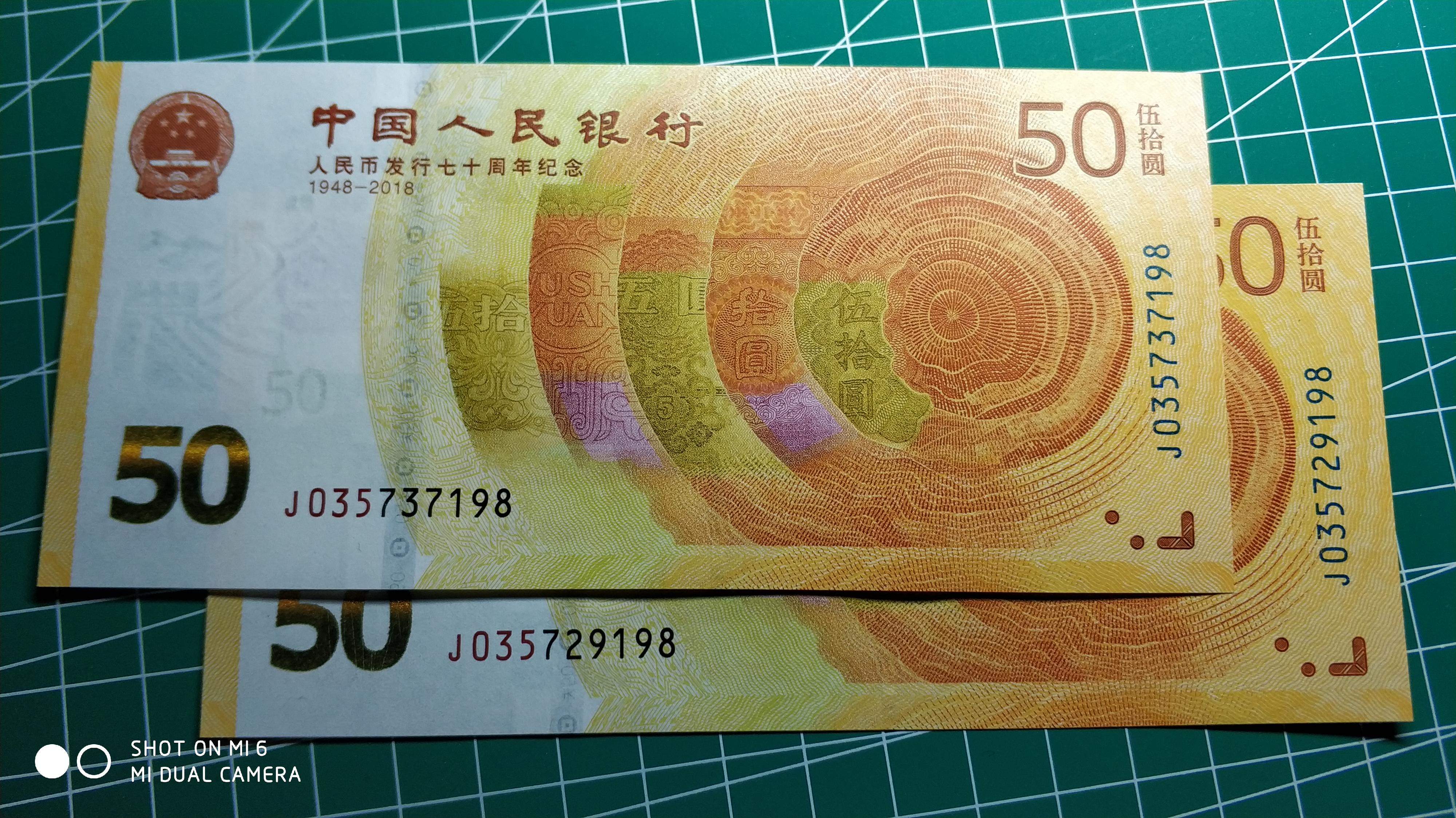 人民币发行70周年纪念钞!70