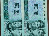 旧版2元(1980年)
