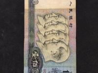 1990年100币