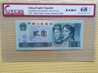 第4套人民币2元90年