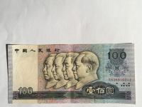 90年100元价值多少钱