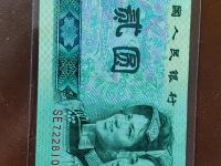 纸币2元1990年