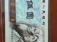 80年的5元