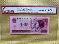 1990年1元的荧光