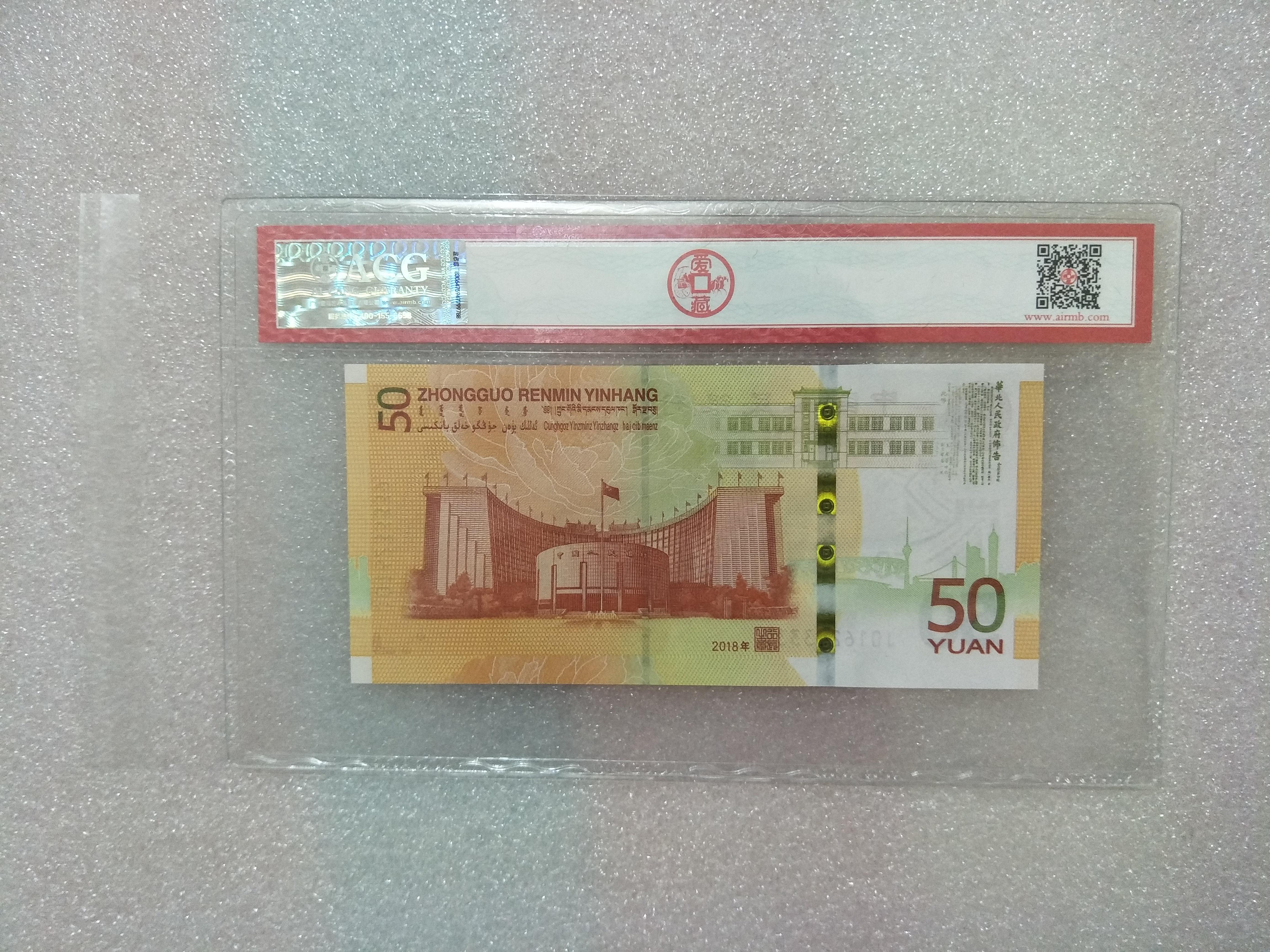 70周年纪念钞,双尾号码币,爱